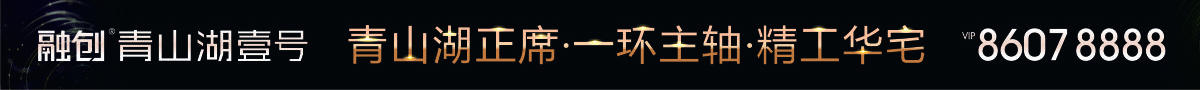 青山湖壹号